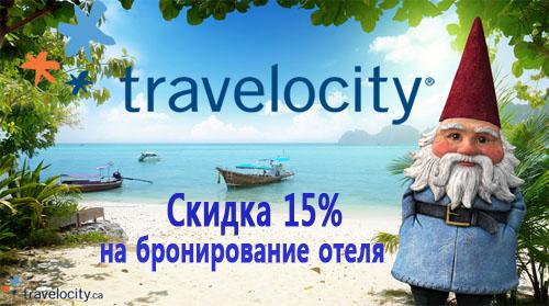 travelocity copy