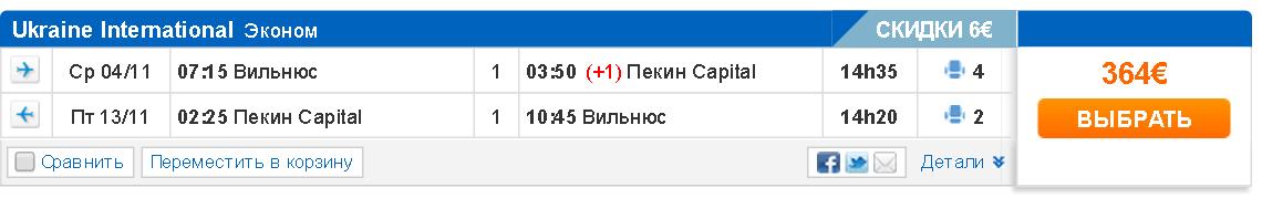 uia_pekin