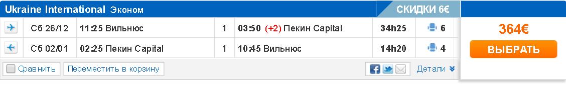 uia_pekin2