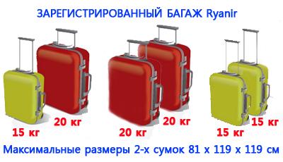 зарегистрированный багаж ryanair