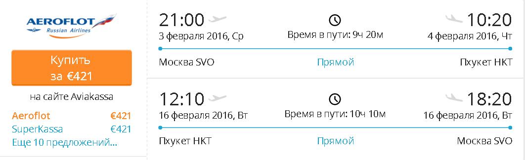 aeroflot301015-1
