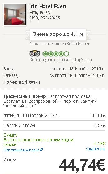 hotels091115
