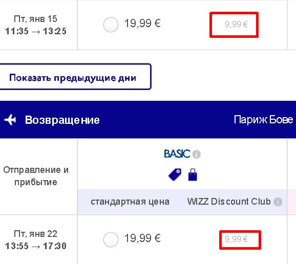 wizzparis111215-1