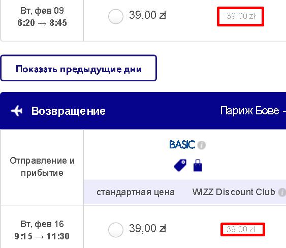 wizzparis111215-2