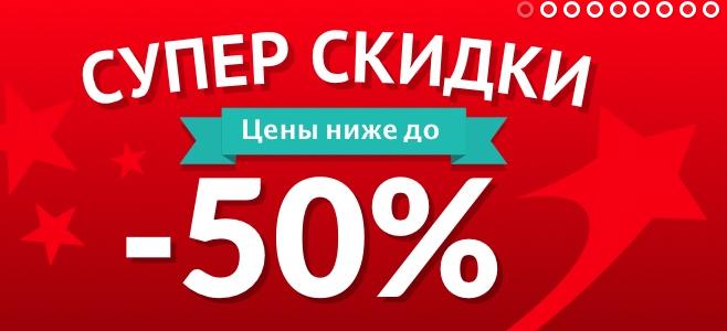 Супер Продажа Lux Express: скидки до 50% на международные маршруты!