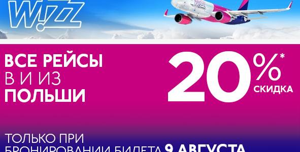 Wizzair: скидка 20% на все направления в/из Польши только 9 августа!