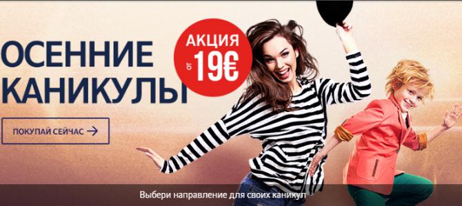 AirBaltic: распродажа осенних билетов. ВСЕГО от 19€ в одну сторону!