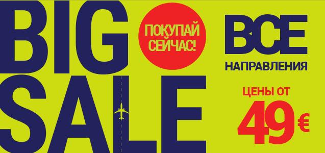 БОЛЬШАЯ РАСПРОДАЖА Airbaltic: цены от 15€. Вылеты из Минска от 49€!