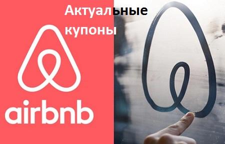 Актуальные купоны на airbnb 2018/2019