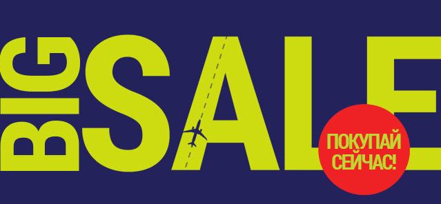 Большая распродажа Airbaltic: все направления, цены от 19€  в одну сторону!